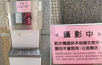 新庒國小飲水機「僅供師生」 他嗆:封閉算了