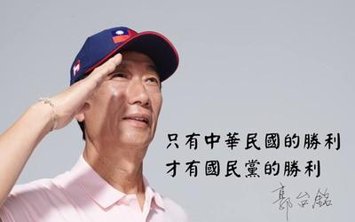 民進黨掌握郭台銘參選情資?國安局回應了