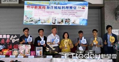 「安平漁港」新食尚 海洋風味料理饗宴