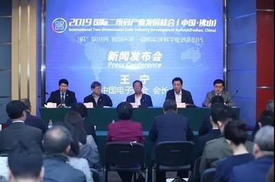 2019國際二維碼產業發展峰會8月舉行