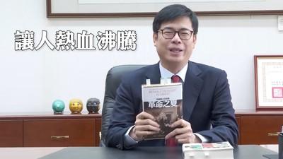 隔空呼應韓國瑜 陳其邁也提5聲明