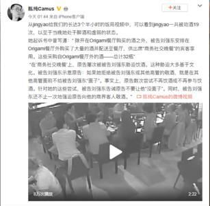劉強東案第五段影片曝光