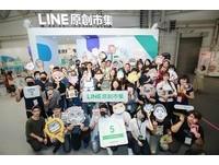 別錯過「白爛貓」麻糬爸見面會 LINE貼圖50位作者前進文博會