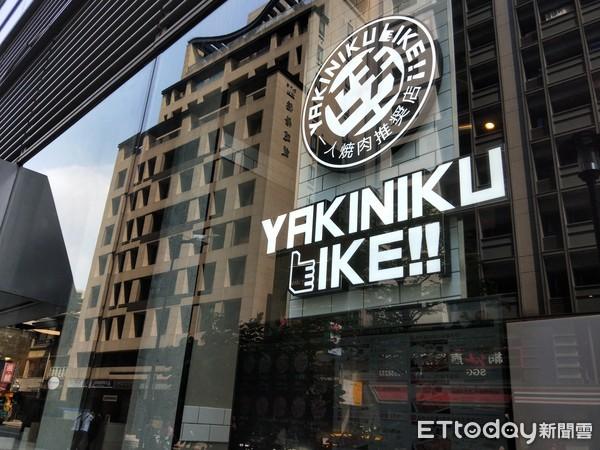 ▲燒肉LIKE首家海外店開幕。(圖/記者徐溱謐攝)