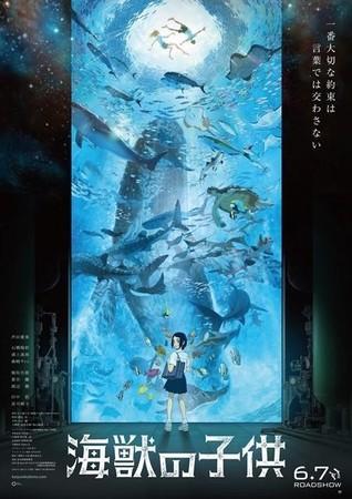 《海獸之子》電影海報。