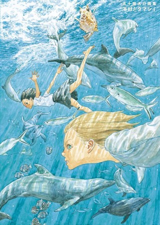 電影使用 CG 技術展現海洋令人窒息的宏偉感,不過五十嵐大介畫風細膩而獨特的手繪畫面也絲毫不輸電影。(圖/《海獸之子》畫冊)