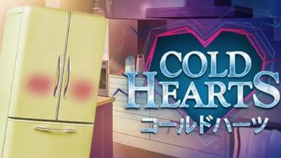 跟冰箱談戀愛!喪心遊戲「Cold Hearts」 冰箱會臉紅、洗衣機也愛上你