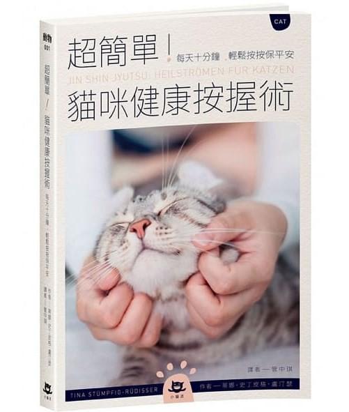 ▲▼超簡單!貓咪健康按握術:每天十分鐘,輕鬆按按保平安。(圖/小貓流文化提供,請勿隨意翻拍,以免侵權。)