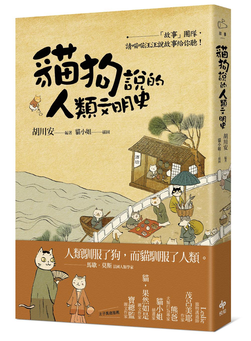 《貓狗說的人類文明史》(圖/悅知文化提供)