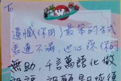 國三生遭霸凌跳樓 班導卡片:這是最笨的方式