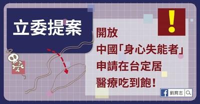 立委提案開放中國大陸身心失能者申請在台定居 健保、長照吃到飽!
