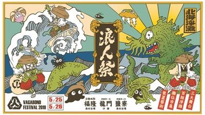5/25-26《浪人祭》猛的音樂卡司x淨灘美學 大海怪舞台是必看本番