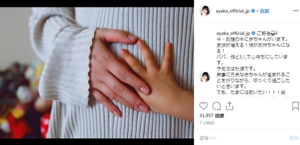 ▲▼絢香閃嫁男神10年,現在宣布懷第二胎了。(圖/翻攝自IG/絢香、水嶋斐呂)