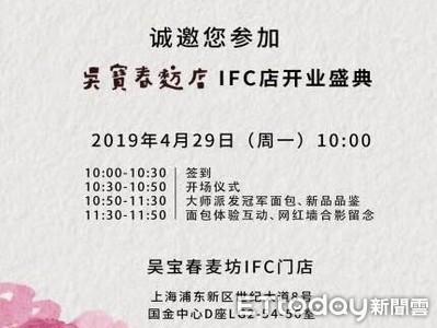 獨/未受「統獨麵包」衝擊  吳寶春4/29出席上海二店開幕