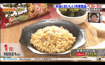 冷凍食品賣到年破百億! 日本微波炒飯驚人業績 連餐廳都自嘆不如