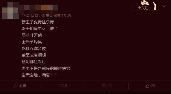 ▲▼陸網傳出《王子變青蛙》演員名單,趙小僑演陳金枝。(圖/翻攝自微博)