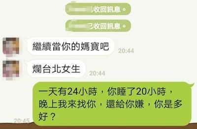 台中射手男嗆「爛台北女生」對話曝光