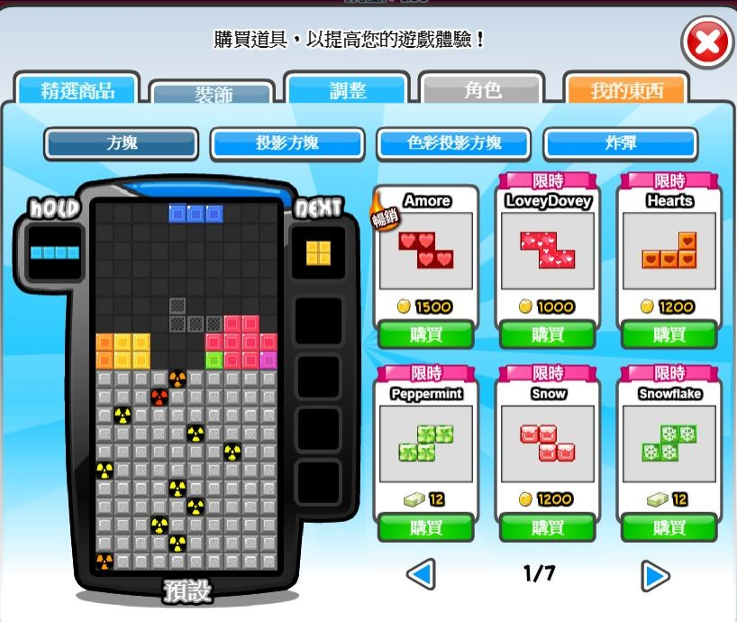 ▲《Tetris Battle》。(圖/翻攝自臉書《Tetris Battle》遊戲畫面)