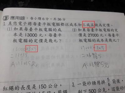 數學教法不同!兒嗆媽一句秒被丟安親班