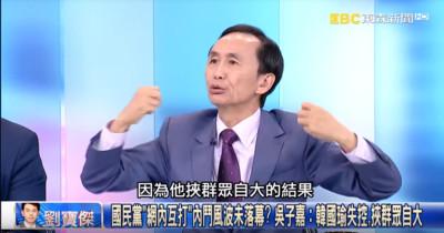 吳子嘉:韓國瑜要殺吳敦義 找蔡正元修理他