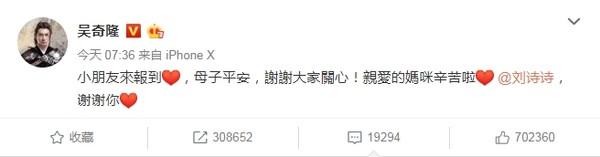 ▲▼吳奇隆發微博宣佈兒子誕生的喜訊。(圖/翻攝自微博/吳奇隆)