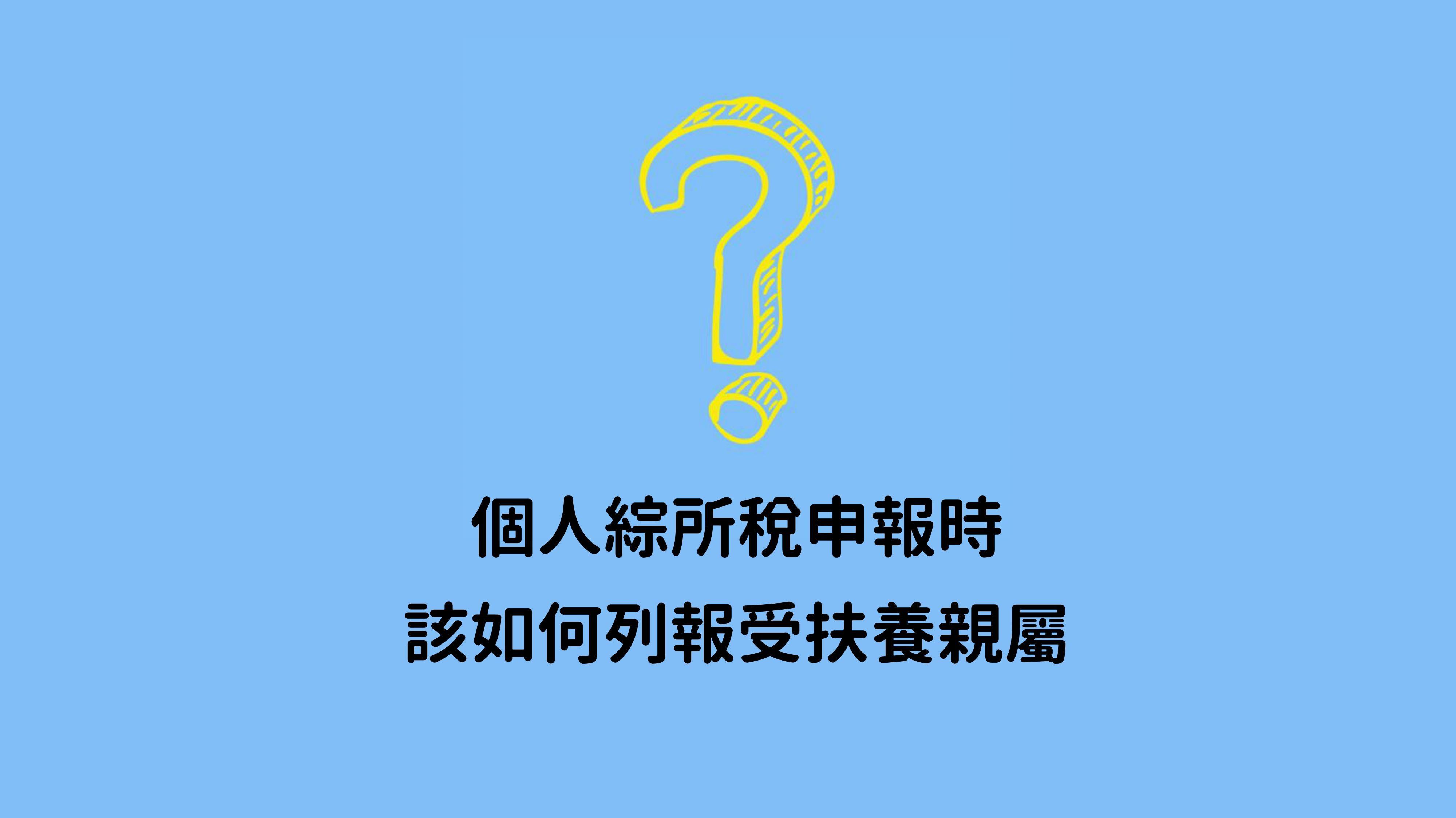 ▲▼個人綜所稅申報時,該如何列報受扶養親屬(圖/雷皓明提供,請勿隨意翻拍,以免侵權。)