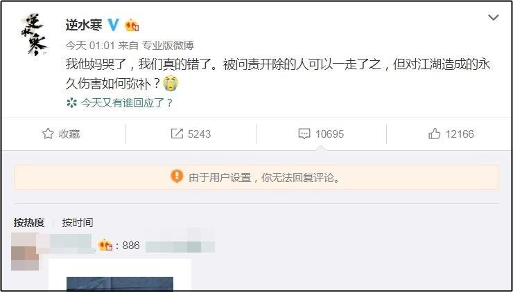 ▲▼中國土豪怒刪千萬級遊戲帳號 官方哭喊:我們錯了。(圖/翻攝自微博)