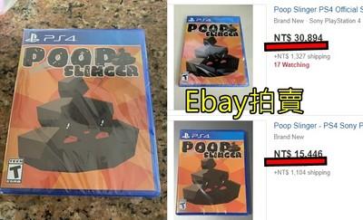 全球僅84片!最稀有「PS4遊戲」背後有段人間蒸發的鬼故事