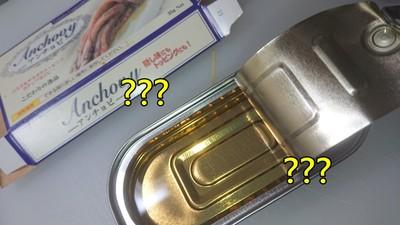 有夠衰!開魚罐頭「裡面只有油」 網友哀嚎:我的魚長腳跑了...