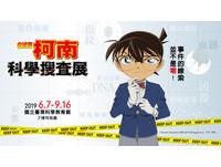 粉絲暴動!「名偵探柯南科學搜查展」來台 毛利小五郎變兇手