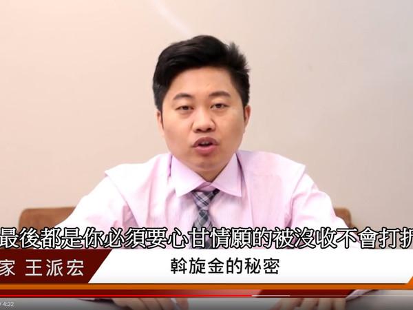 ▲王派宏在影片中談斡旋金的秘密。(圖/翻攝自YouTube/王派宏)