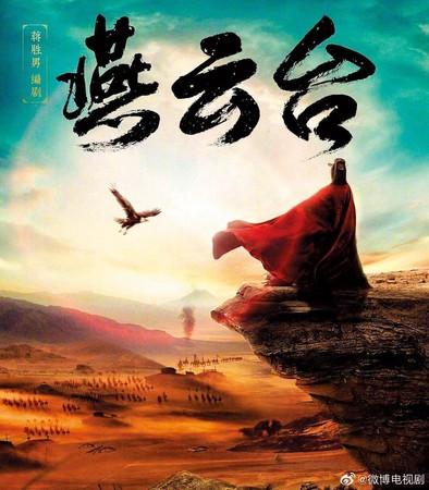 宮鬥劇《燕雲台》描述遼國蕭太后母儀天下、弭平政變的生平,唐嫣要從少女演到中年,挑戰很大。(翻攝自微博)