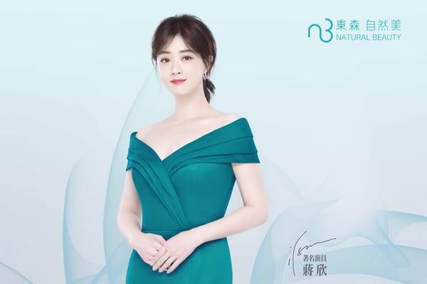 「华妃」蒋欣:自然就是美 东森自然美首位女星代言人绝美登场