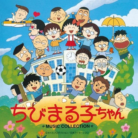 《櫻桃小丸子》MUSIC COLLECTION 完全限定生產原聲帶封面