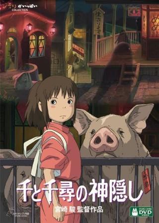 《神隱少女》的經典相信不必多說,就算平常不看動畫的人都有看過,囊括日本國內多項獎項不說,也成為第一部得到奧斯卡最佳動畫片獎的日本動畫。