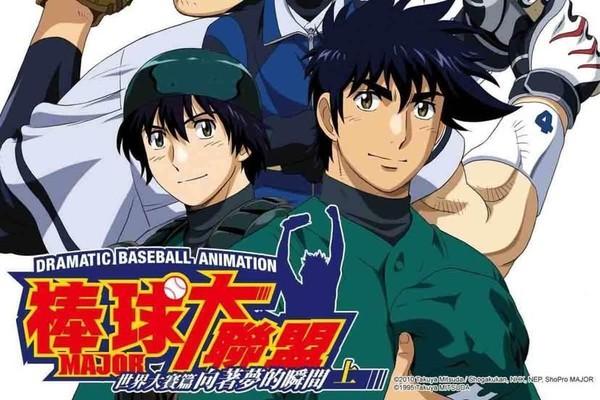 從幼稚園到 MLB、又回到日本職棒,觀眾跟著吾郎一同成長,重新定義棒球的《棒球大聯盟》當然會入選平成代表動畫。
