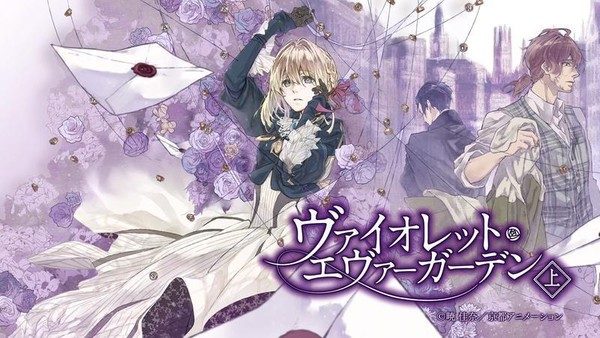 《紫羅蘭永恆花園》絕對是京阿尼送給世界的禮物!