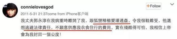 2011年伍智恒開通微博,痛罵前夫與小三。(翻攝自微博)