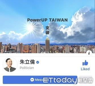 快訊 / 朱立倫臉書無預警關閉24小時 深夜重開了!