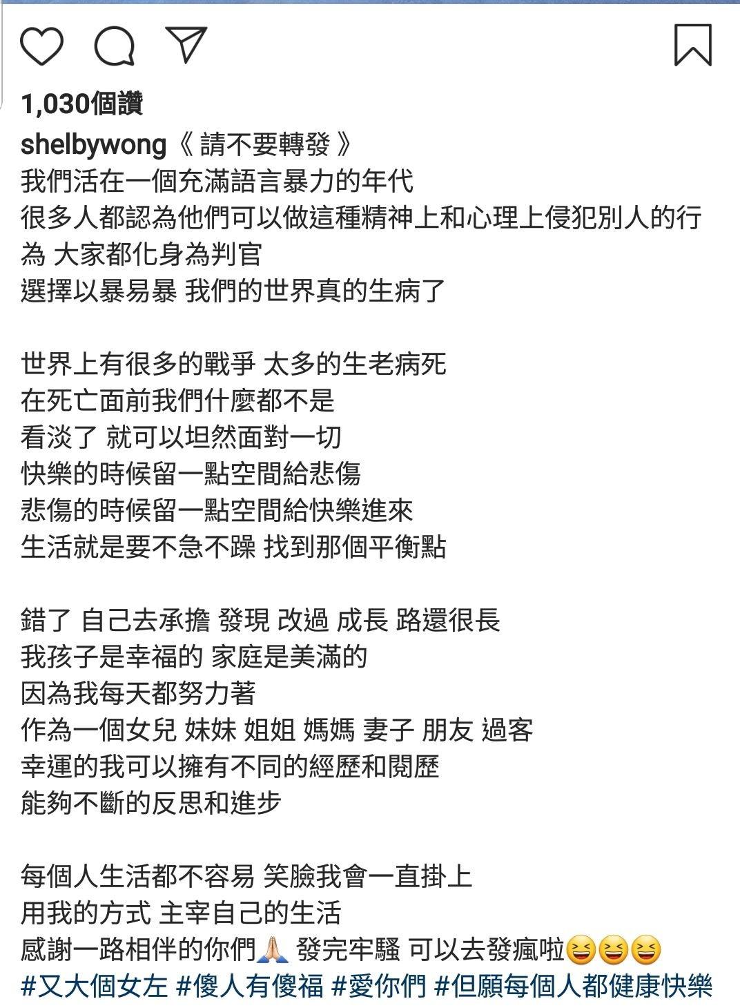 ▲黃心穎姐姐發文。(圖/翻攝自IG/黃心妙)