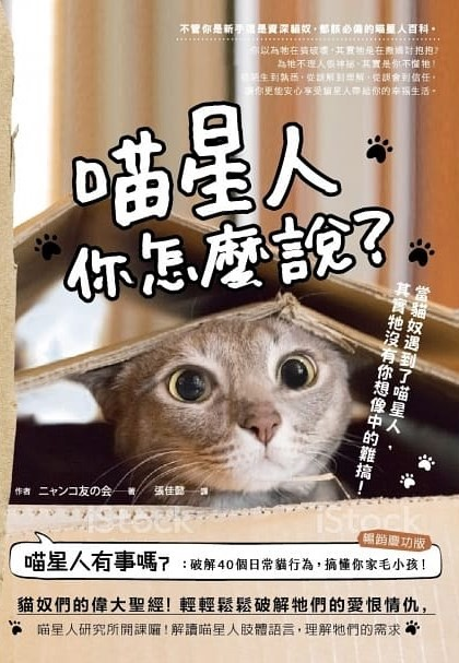 ▲▼貓咪。(圖/橙實文化提供)