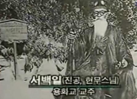▲▼龍華教教主徐白一(圖/翻攝自Youtube)