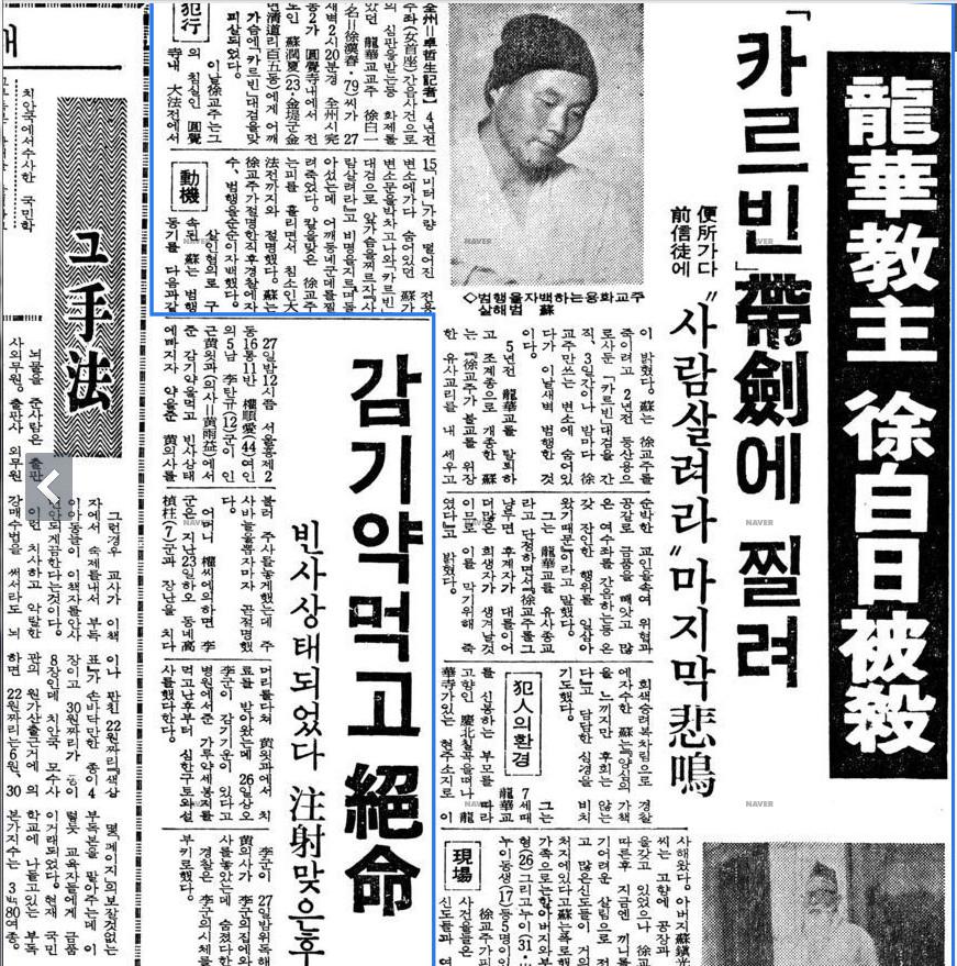 ▲▼龍華教教主被殺(圖/翻攝自Naver 뉴스라이브러리)
