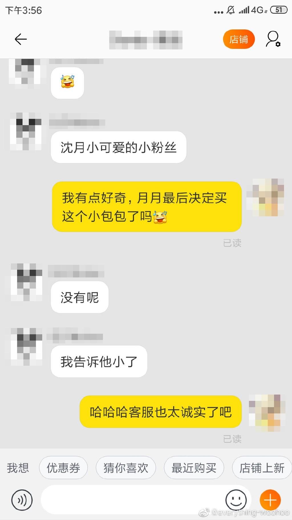 ▲▼沈月自曝和網路賣家的對話。(圖/翻攝自微博/沈月)