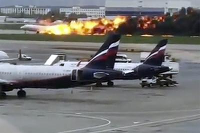 俄客機41死 乘客拿行李延誤疏散