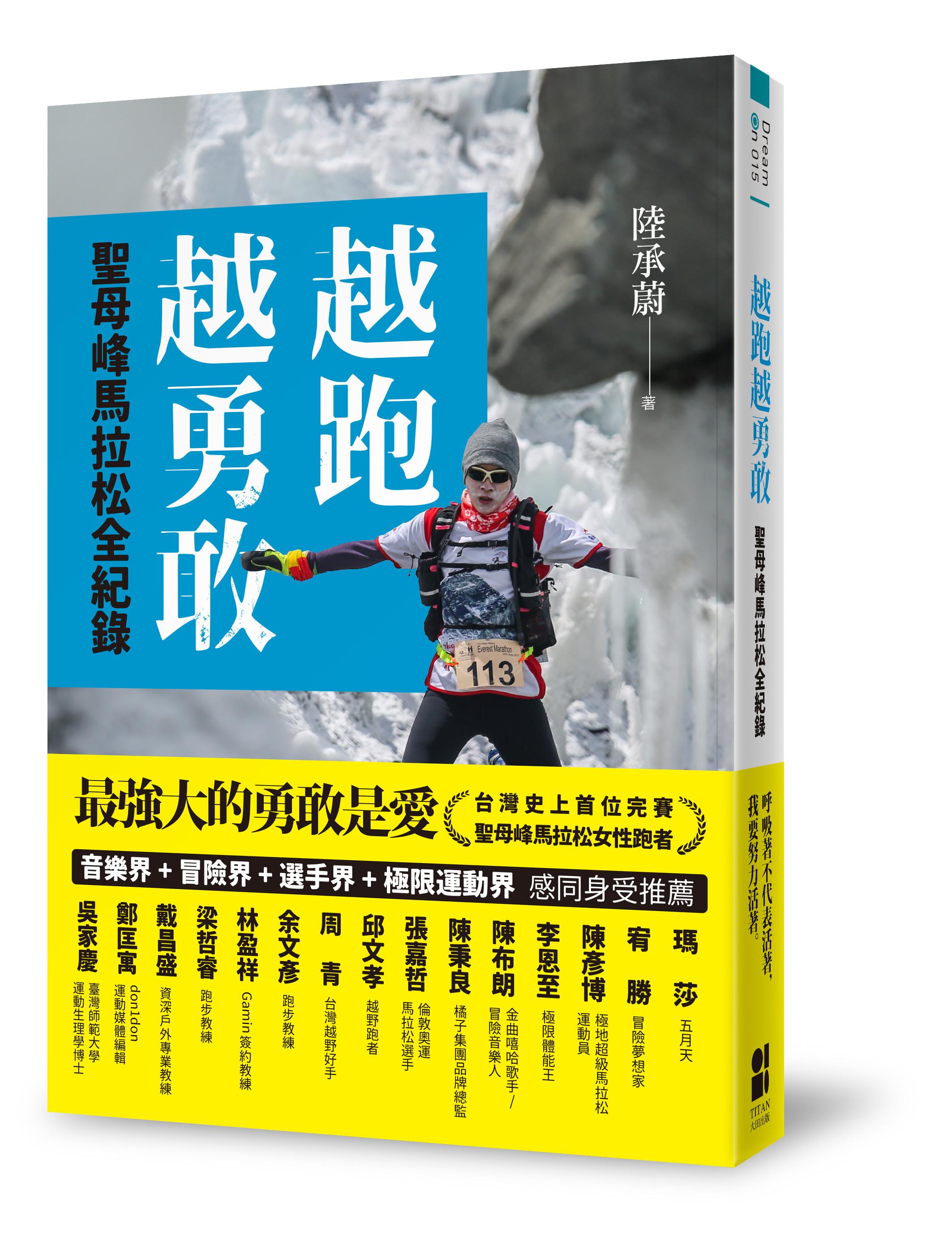 ▲《越跑越勇敢:聖母峰馬拉松全紀錄》。(圖/大田出版提供)