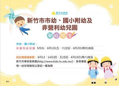 竹市公立及非營利幼兒園5/31招生