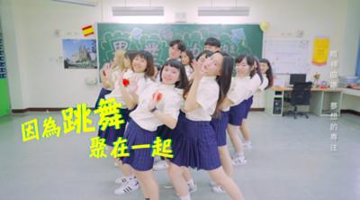 高校生瘋拍畢業MV!