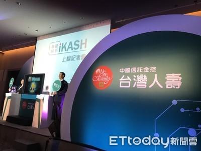 要保書上13個簽名一次搞定 台壽保智能幫手iKASH獲10專利