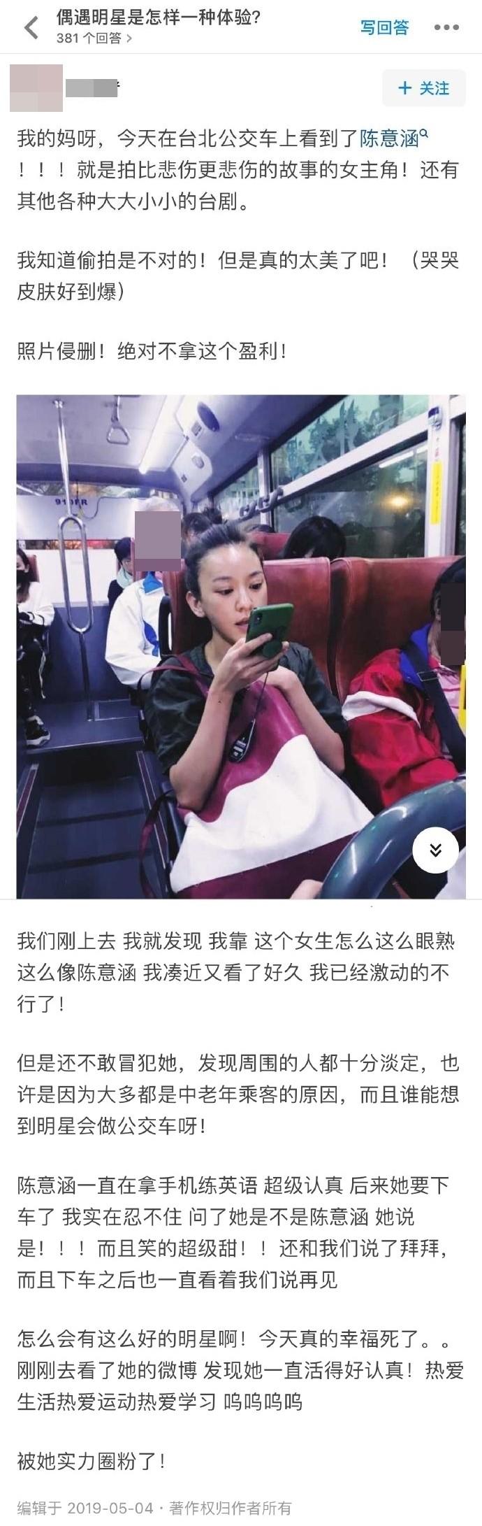 ▲網友公車上偶遇陳意涵。(圖/翻攝自微博)